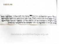 The text in Hebrew #1