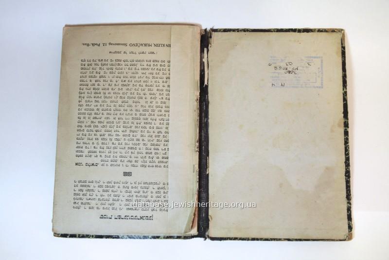 """Книга """"Седер Агада"""" #1"""