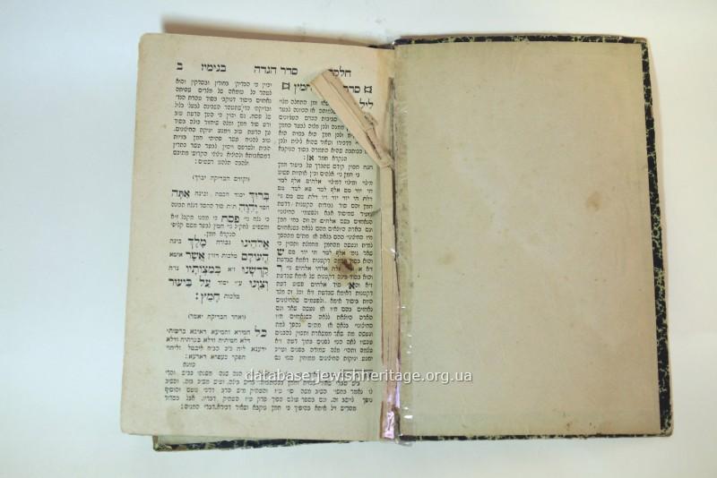 """Книга """"Седер Агада"""" #4"""