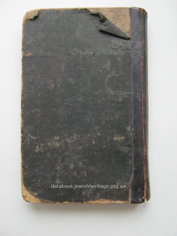 """Книга """"Кавъ Гаяшер, т.е. Моральныя рассужденія"""" #1"""