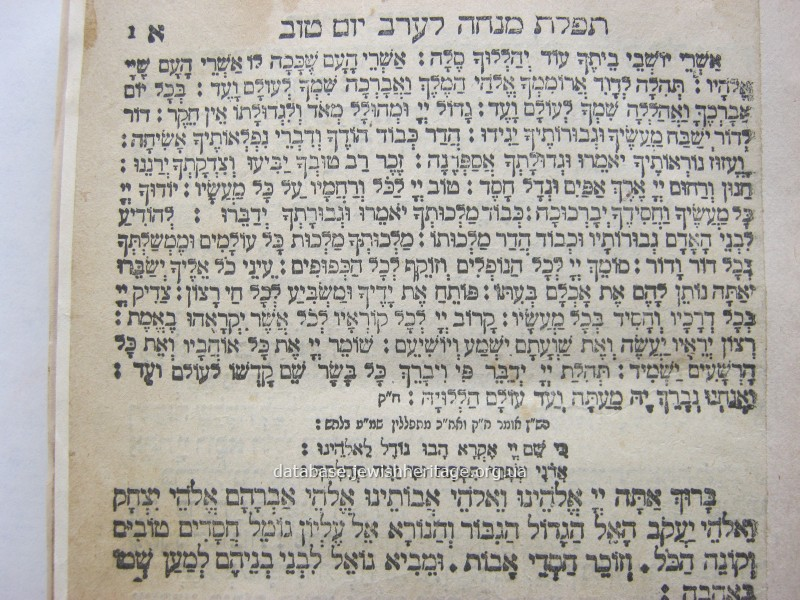 Махзоръ. Празничныя молитвы. Часть V #4