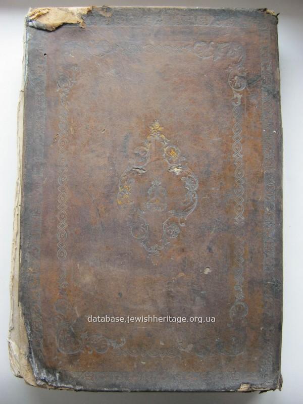 """Книга """"Талмудъ Вавилонский, Бава Батра"""" #2"""