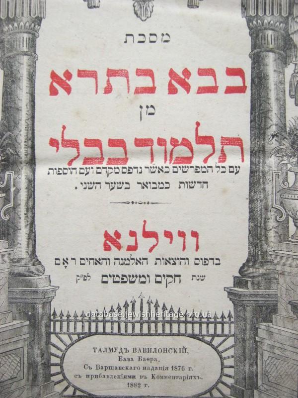 Талмуд Вавилонский. Бава Батра #5