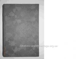 Еврейская христоматия съ ссылками на грамматику Гезеніуса и глоссаріемь еврейско-русскимь #1