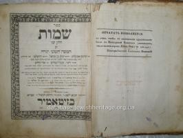 Пять книг Моисея с комментариями Раши и Оргхаим. #4