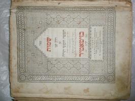Пять книг Моисея с комментариями Раши и Оргхаим. #3