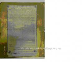 Ktuba (Jewish marriage contract) #1
