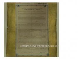 Ктуба т.е. брачный актъ (еврейское брачное соглашение) #2