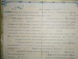Ктуба т.е. брачный актъ (еврейское брачное соглашение) #3