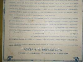 Ктуба т.е. брачный актъ (еврейское брачное соглашение) #4