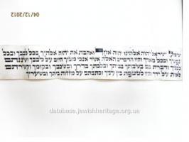 """Текст молитви """"Шма"""" (1-й уривок) для тфілін на івриті #1"""