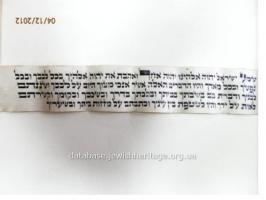 """Текст молитви """"Шма"""" (1-й уривок) для тфілін на івриті #2"""