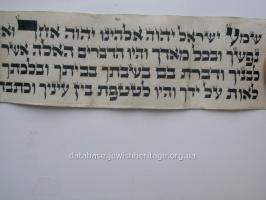 """Текст молитви """"Шма"""" (1-й уривок) для тфілін на івриті #3"""