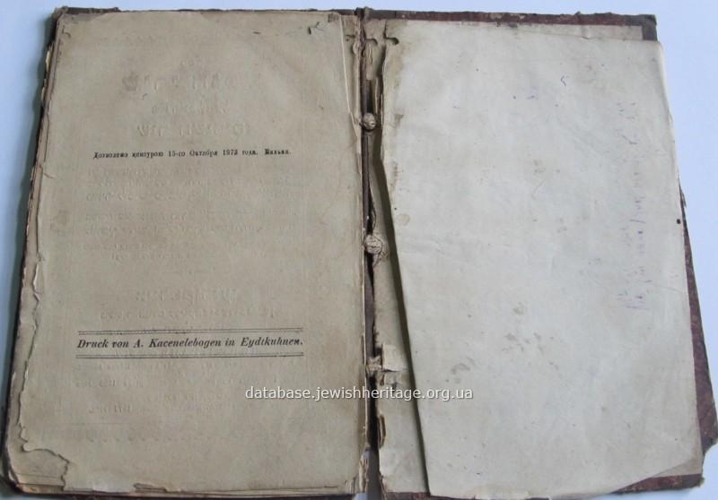 "Книга ""Ширей Ганефешъ"" #1"