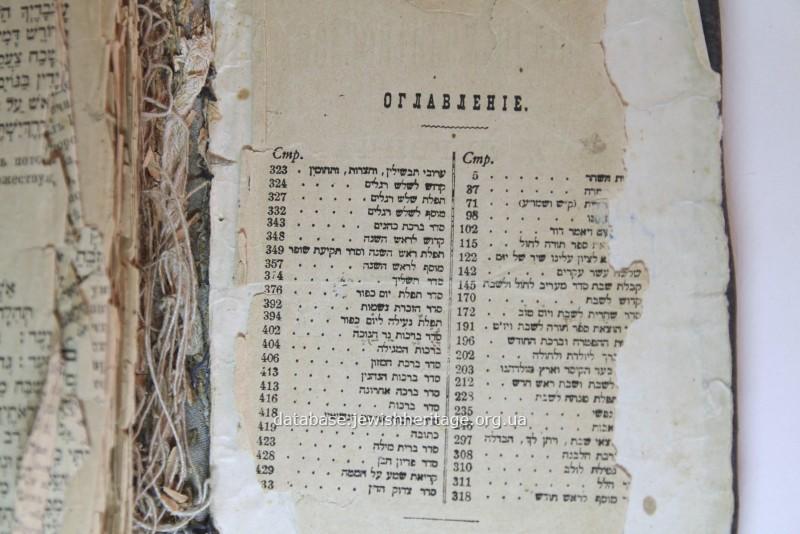 Єврейський молитвослов #2