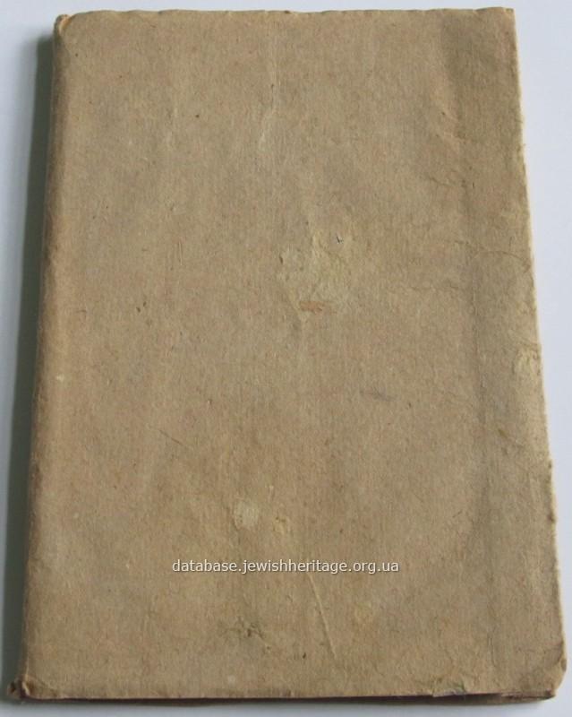 Книга (фрагмент) #6