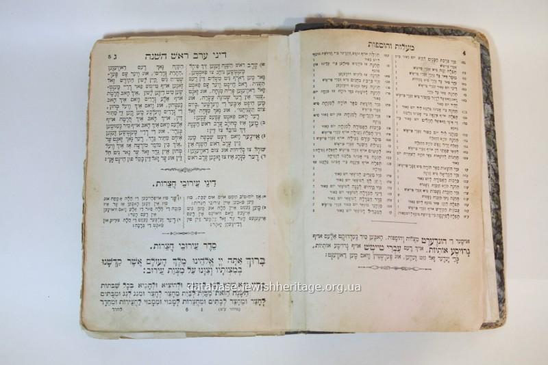 Mahzor on Rosh Ha Shana #2